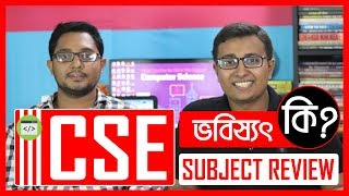 CSE : Subject Review in Bangla || Income | JOB Sector | Present Condition