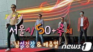 서울시50+축제, 50+ 모델단, 남성정장 & …