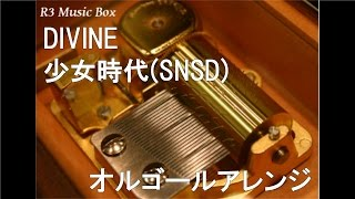 DIVINE/少女時代(SNSD)【オルゴール】