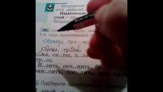Гдз по русскому языку 1 часть упражнение 30