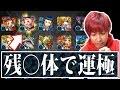【モンスト】第四弾!!新春超獣神祭で「パンドラ」運極を狙った結果がこちら!!【ぎこちゃん】