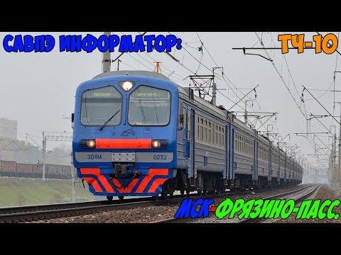 Информатор САВПЭ: Москва Ярославская - Фрязино-Пассажирская (СТАРЫЙ)