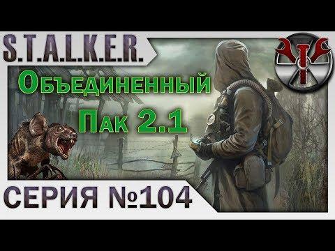 S.T.A.L.K.E.R. - ОП 2.1 ч.104 Последний выброс: Доводы Ноя, Подрыв, Интоксикация, Зона поражения!