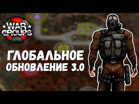 STALKER СТРАТЕГИЯ War Groups 3.0 обзор