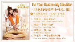 PUT YOUR HEAD ON MY SHOULDER OST