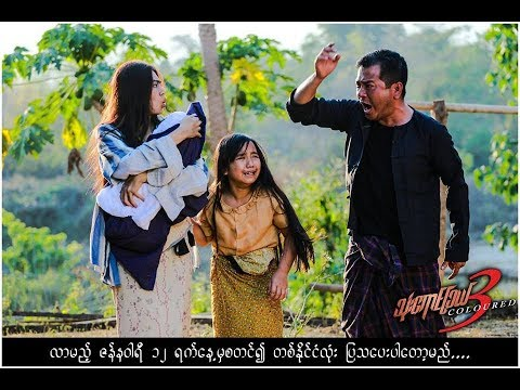 Myanmar New Movie: Trailer (2018)