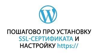 Бесплатный SSL в WordPress: про установку сертификата и настройку сайта
