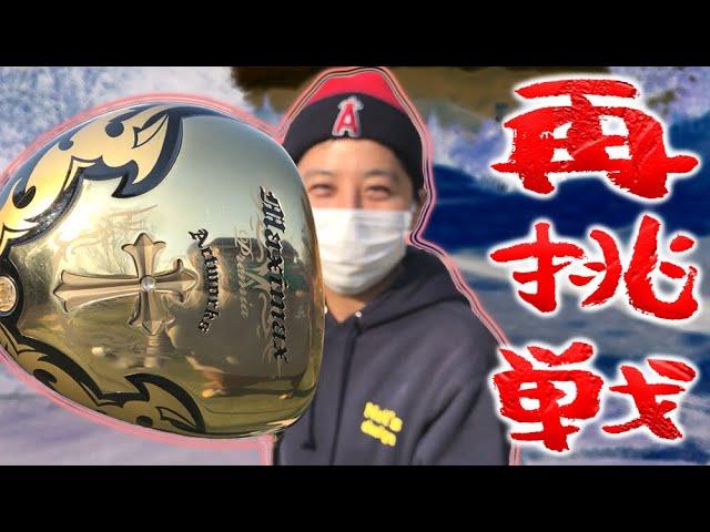 【エンジョイラウンド⑤】WORKS GOLFで300ヤード再挑戦!_小田原ゴルフ倶楽部松田コース⑤