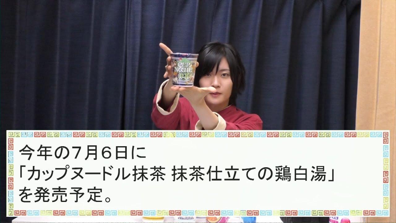 ラーメン男子 26杯目【日清カップヌードル】