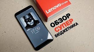 ВОЗВРАЩЕНИЕ ЛЕГЕНДЫ?! Обзор Lenovo K5 Play.