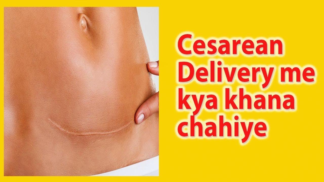 C section ke baad kya khana chahiye - Cesarean delivery me kya khana chahiye