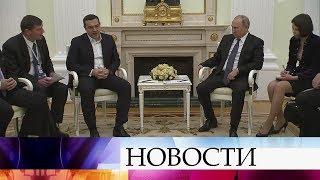 В Кремле проходят переговоры Владимира Путина с премьер-министром Греции Алексисом Ципрасом.