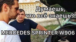 обзор Mercedes Sprinter W906 - владелец не сдержался