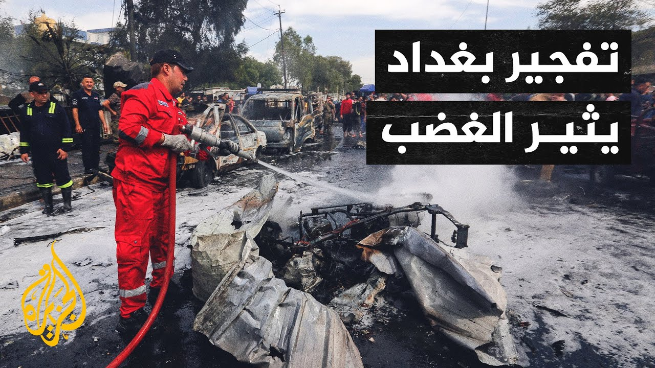 بعد تفجير مدينة الصدر في بغداد.. الغضب يسيطر على رواد مواقع التواصل  - نشر قبل 4 ساعة