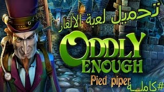 تحميل لعبة Oddly Enough كـاملة | Download Oddly Enough apk+data