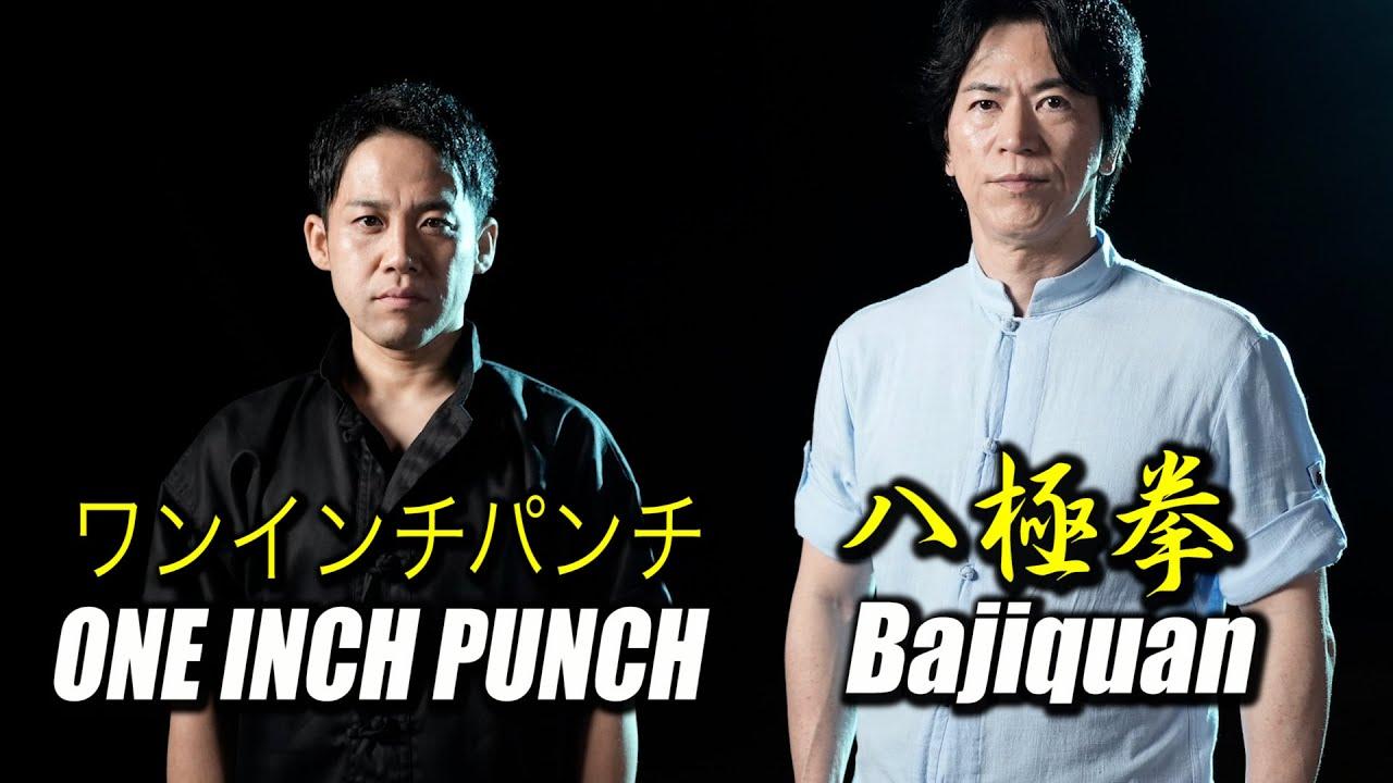 ワンインチパンチと八極拳!【石井東吾・宮平保】One Inch Punch! Jeet Kune Do and Bajiquan!   with Subtitles of 13 languages