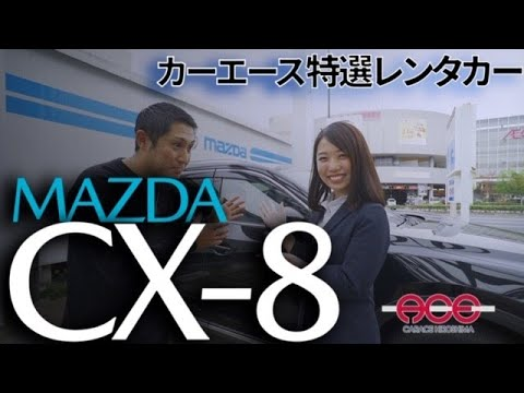 【MAZDA CX-8を真面目に深堀】美人営業に聞くマニアなお話♪