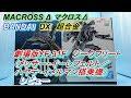 【マクロスΔ激情のワルキューレ】DX超合金 VF-31F SIEGFRIED MESSER IHLEFELD/HAYATE…
