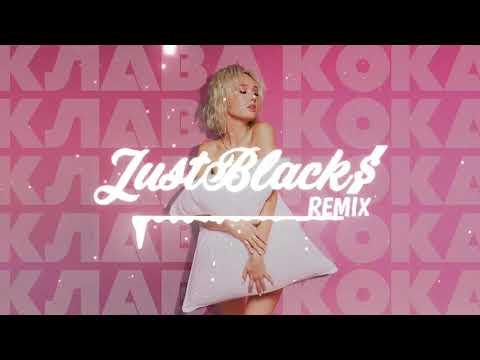 Клава Кока - Подушка (JustBlack$ Remix)