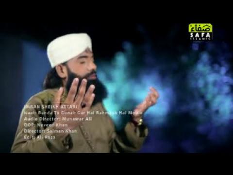 Banda Tou Gunahgar Hai - Imran Sheikh Attari