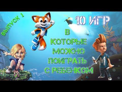 10 игр в