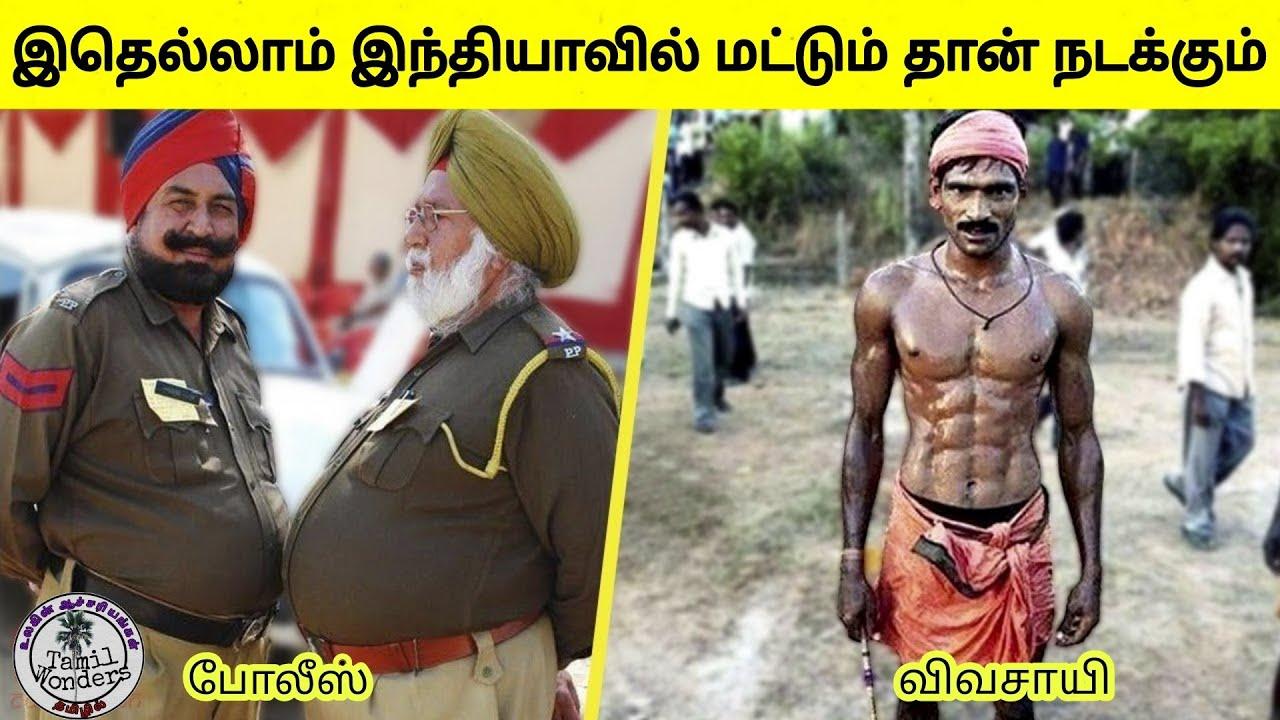 இதை எல்லாம் இந்தியாவில் மட்டும் தான் பார்க்க முடியும் | only see in India | Tamil Wonder