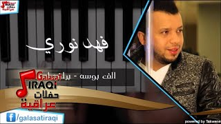 Fahd Nori - Alf Bosah | فهد نوري - الف بوسه \ براضه امشي | اغاني عراقي