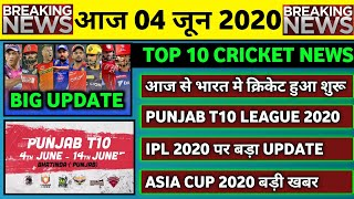 04 June 2020 - Cricket Restart in India,IPL 2020 Big News,WI Tour of England 2020 & 6 Big News