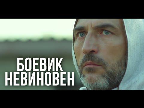 БОЕВИК 16+ ПРО