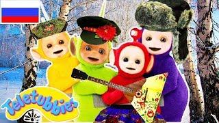 ПОЛНАЯ ВЕРСИЯ Развивающий мультфильм для детей от 3 до 12 месяцев ТЕЛЕПУЗИКИ   Телепузики На Русском