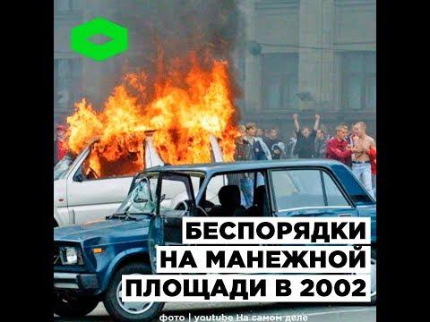 Беспорядки на Манежной площади в 2002   ROMB