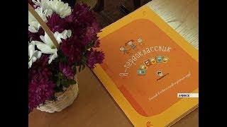 Школьники Ачинска получили специальные тетради