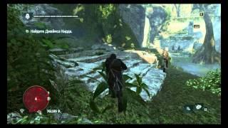Прохождение Assassins Creed 4: Black Flag. Воспоминание 02