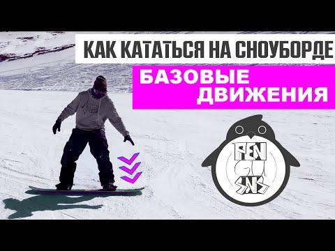 Сноуборд видеоуроки