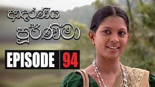 Adaraniya Purnima | Episode 94 ( ආදරණීය පූර්ණිමා ) Thumbnail