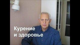 Курение и здоровье Alexander Zakurdaev