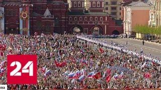 """Смотреть видео В Москве прошел """"Бессмертный полк"""": как это было - Россия 24 онлайн"""