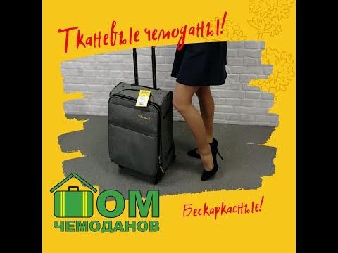 Бескаркасные тканевые чемоданы!Дом чемоданов!Надежные и долговечные!Новый дизайн!