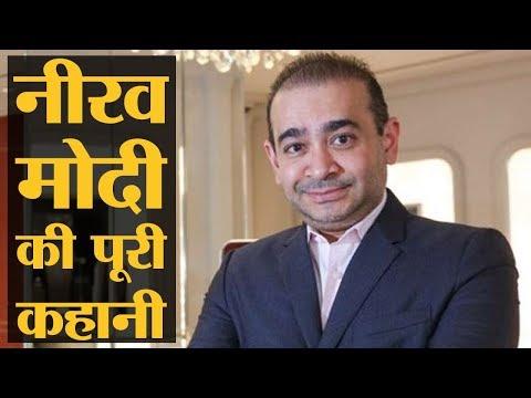 PNB Scam करने वाले Nirav Modi का क्या है प्रधानमंत्री और अम्बानी से रिश्ता l Narendra Modi   Ambani