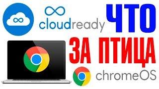 Установка Cloud Ready Chrome OS на современный компьютер
