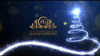 Поздравления с Рождеством Христовым! Андрей Борисов.