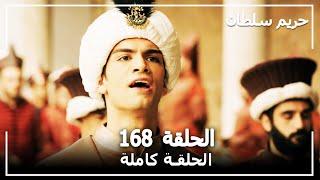 Harem Sultan - حريم السلطان الجزء 3 الحلقة 17