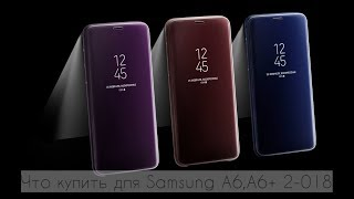 видео чехол samsung galaxy j6