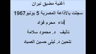 """""""تيران مليان حيتان"""".. أغنية لمحرم فؤاد بثتها الإذاعة المصرية فى يونيو 1967 """"فيديو"""""""