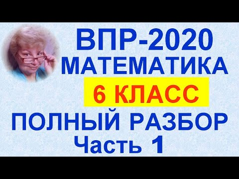 ВПР-2020. Математика, 6 класс. Полный разбор официального демо-варианта. Часть 1, задания №№1-7.