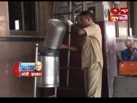 4 Saal Modi Sarkaar 20 @ New India Railway Station | Clean Railway station