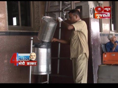 4 Saal Modi Sarkaar 20 @ New India Railway Station | Clean Railway station