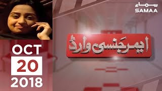 Shadi Ke Naam Per Dhoka   Emergency Ward   SAMAA TV   Oct 20, 2018