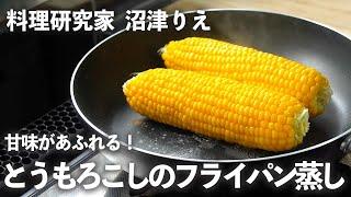 とうもろこしはフライパンで蒸すと旨味がギュギュッ!甘くて最高!【ちょこっと漬け♯81】| kufura  [ クフラ ]
