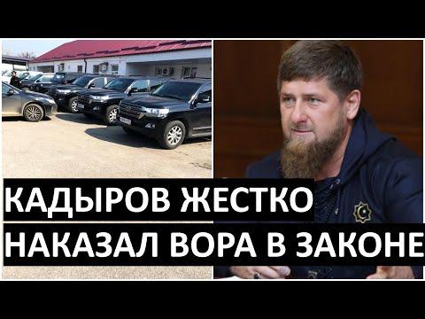 Кадыров ОТОБРАЛ все машины у чеченского законника